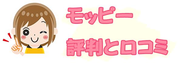 評判 モッピー