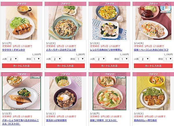 ヨシケイの夕食