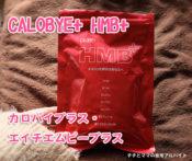 CALOBYE+ HMB+(カロバイプラス・エイチエムビープラス)