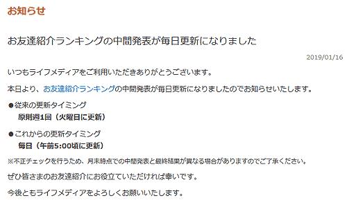 ライフメディアお友達紹介ランキング中間発表変更