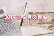 2019年2月の月収