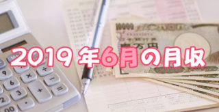 2019年6月の月収
