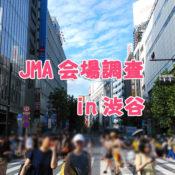 JMA会場調査で渋谷に来ました