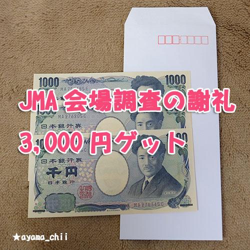 JMA会場調査謝礼現金