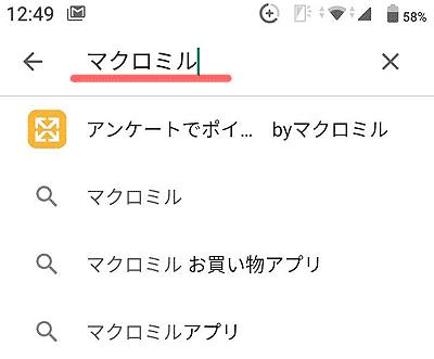 マクロミルアプリを検索する