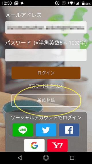 マクロミルアプリ登録