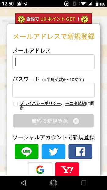 マクロミルアプリから新規登録
