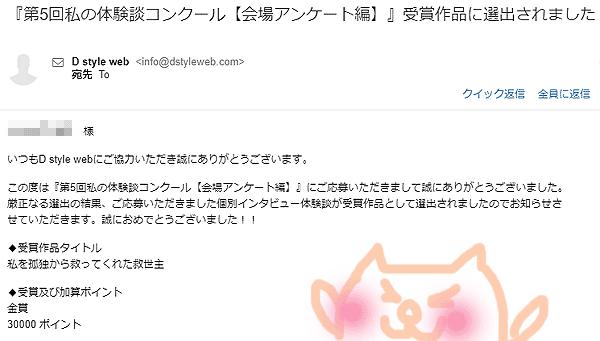 Dstyleweb第5回私の体験談コンクール会場アンケート編金賞受賞メール