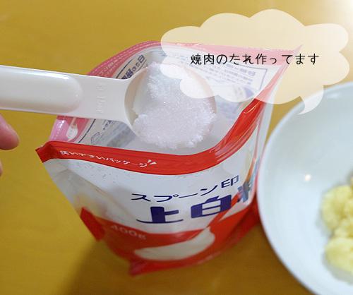 スプーン印上白糖