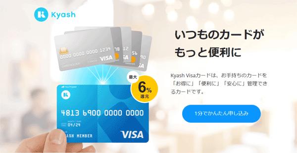 KyashVisaカード
