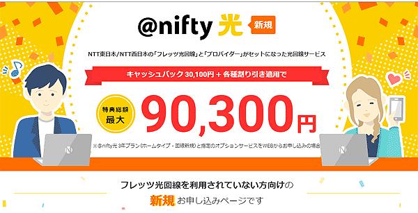 @Nifty光