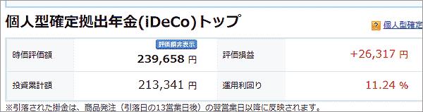 2月19日のiDeCo
