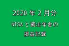 2020年2月のNISAと拠出年金の損益記録