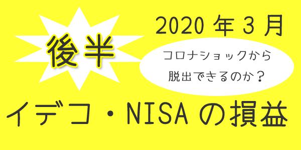 2020年3月後半イデコNISA損益