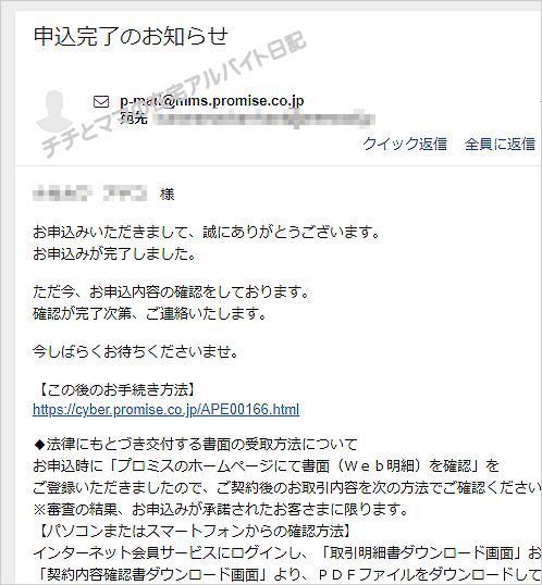 プロミスメール