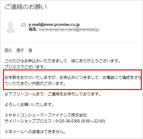 プロミスからのメール