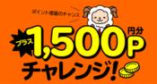 ライフメディア1500円チャレンジ