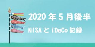 2020年5月後半NISAとiDeCoの記録