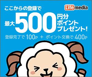 ライフメディアに登録で500円プレゼント