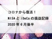 ころなから復活NISAとiDeCoの損益記録2020年6月後半