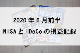2020年6月前半NISAとiDeCoの損益記録