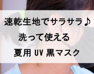 速乾生地でサラサラ洗って使える夏用UV黒マスク