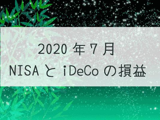 2020年7月NISAとiDeCoの損益記録