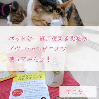 ペットと一緒に使える化粧水イブシャンプニオン使ってみた口コミ