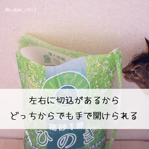 猫砂1番ひのきの開封