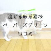 流せる紙系猫砂ペーパーズグリーン口コミ