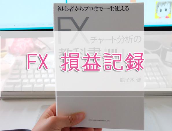 FX損益記録