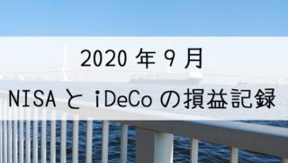2020年9月のNISAとiDeCoの損益記録