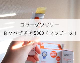 BMペプチド5000(マンゴー味)