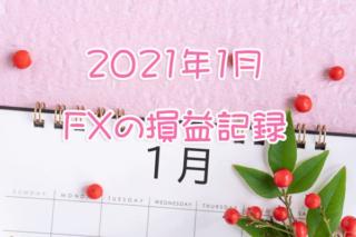 2021年1月FX損益記録