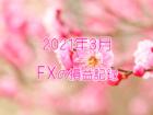 2021年3月のFX記録