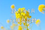 2021年4月FX損益記録