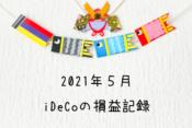2021年5月iDeCoの損益記録