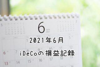 2021年6月のiDeCoの損益記録