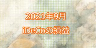 2021年9月のiDeCoの損益