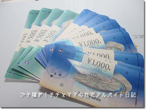 gooリサーチアンケートモニター謝礼商品券