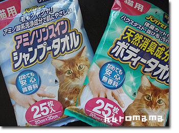 チチとママの気ままな節約日記-猫ちゃんシャンプータオル