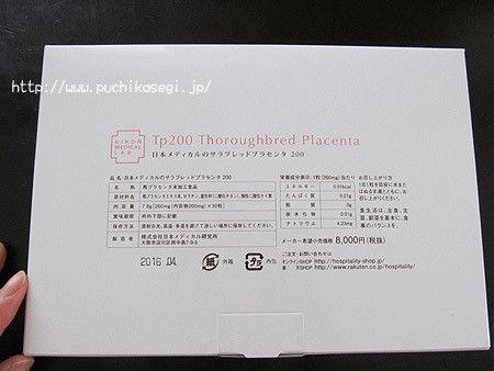 日本メディカルのサラブレッドプラセンタTp200