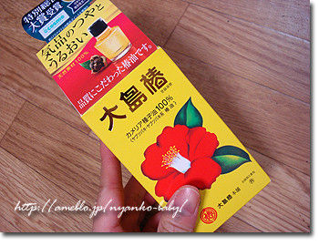 大島椿のツバキ油