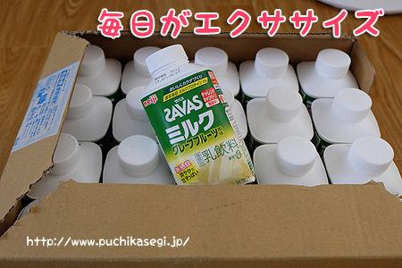 サバスミルク