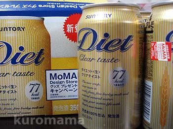 チチとママの気ままな節約日記-ダイエット生クリアテイスト