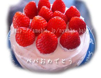 試験合格のお祝いケーキ