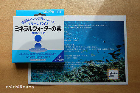 サンゴのミネラルウオーターの素
